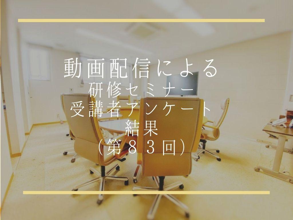 動画配信による研修セミナー受講者アンケートの結果(第83回)