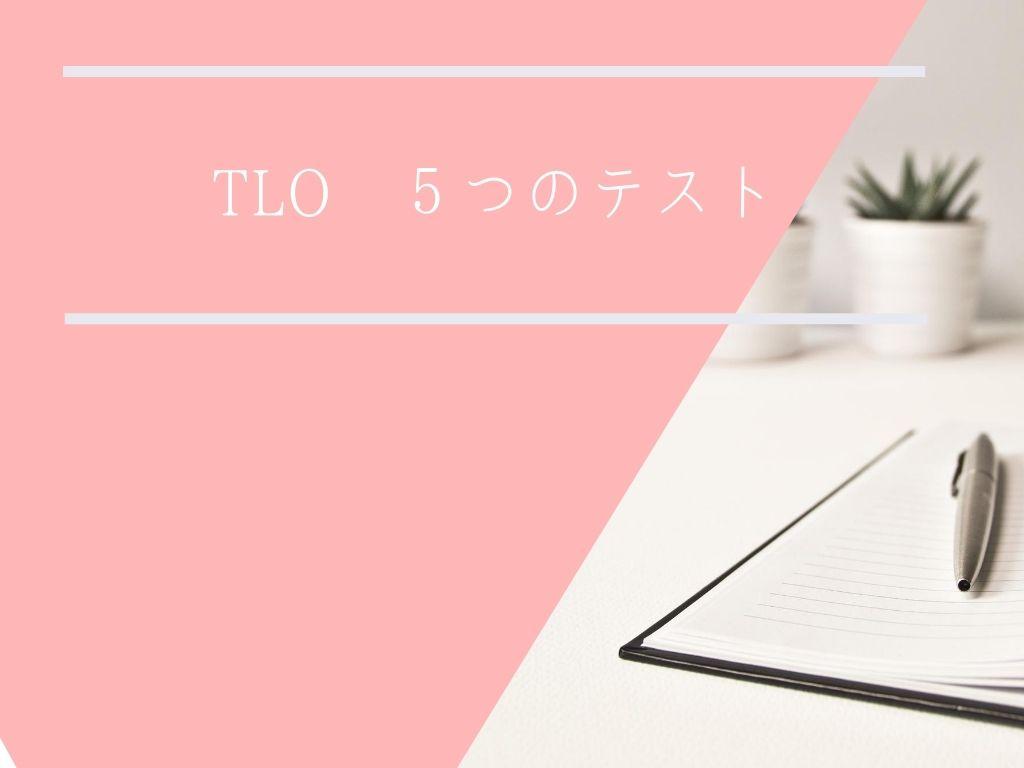 TLO 5つのテスト
