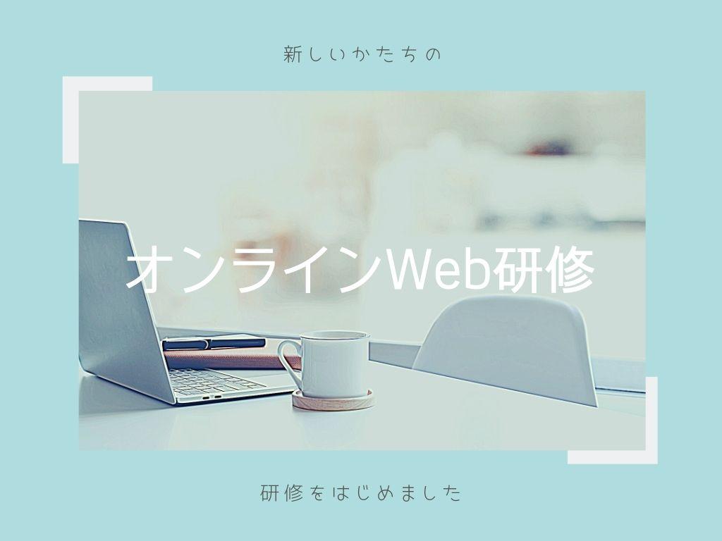 オンライン研修を開催しました。